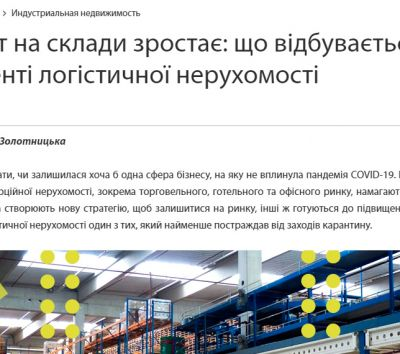 Demand for warehouses is growing (UA)